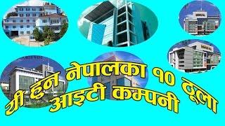 नेपालका १० ठूला आइटी कम्पनी ! Nepal's Top 10 Big IT Company