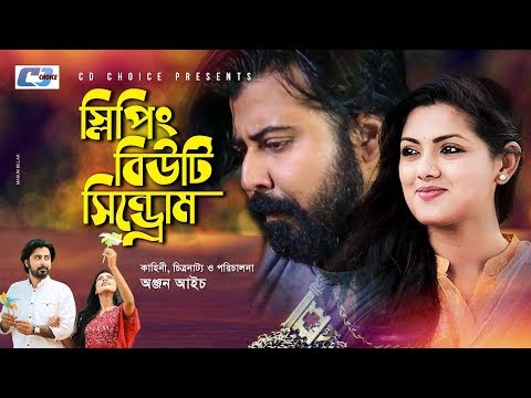 Sleeping Beauty Sindrom | Afran Nisho | Tisha | Shumit Shalauddin | Anjan Aich | Bangla New Natok