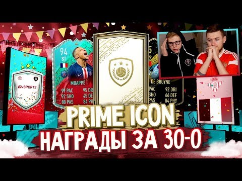 ПАКИ ЗА 30-0 + ИКОНА В ПАКЕ | FUT BIRTHDAY ПАКИ FIFA 20