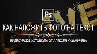Photoshop - Наложение изображения на текст в фотошопе