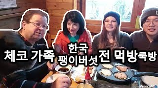 [꾼맨 알렝꼬] 체코 가족 한국 팽이버섯 전 막걸리 먹방 쿡방 Czech family mushroom pancake mukbang