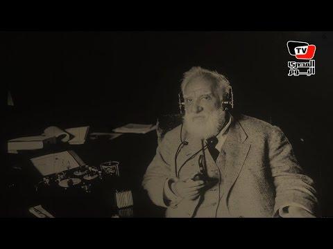 ذكريات| جراهام بيل.. نبضات من حياة مخترع التليفون