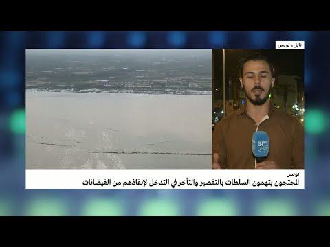 العرب اليوم - تونسيون يتهمون السلطات بالتقصير والتأخر