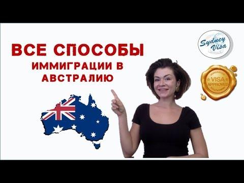 Все Способы Иммиграции в Австралию от Sydney Visa | +0