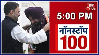 NonStop 100  Navjot Singh Sidhu Meets Rahul Gandhi Likely To Join Congress Soon