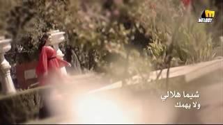 الفنانه شيماء هلالي في البومها ولا يهمك جديد وحصري 2017.