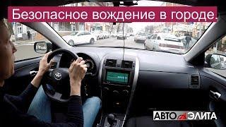 Безопасное вождение в городе