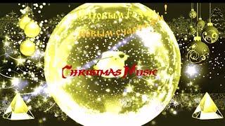 Christmas Music🎵КРАСИВОЕ РОЖДЕСТВО🎵🎄Избранное красивая музыка в Рождество. Christmas Music.