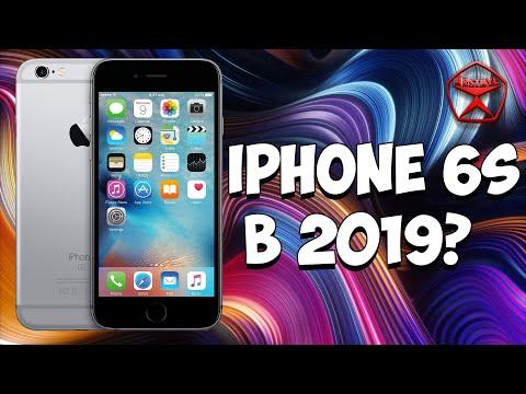 Стоит ли брать в 2019 iPhone 6S? / Арстайл /