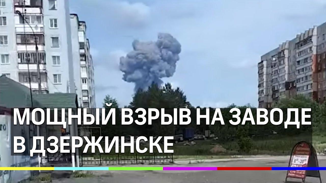 Взрыв на заводе в Нижегородской области