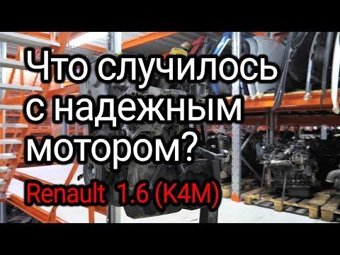 Фото к видео: Что не так с надежным и живучим двигателем Renault 1.6 16v (K4M)? Опять кто-то не менял масло.