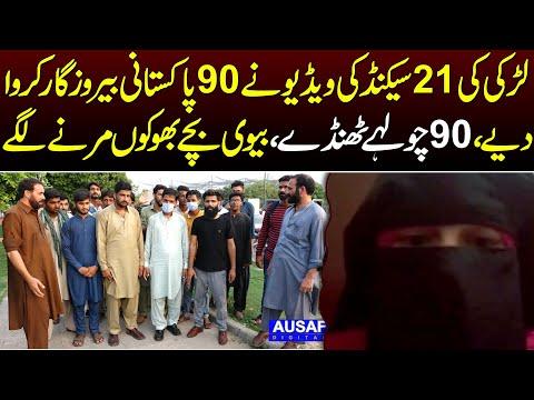 لڑکی کی 21 سیکنڈ کی وڈیو نے 90 پاکستانی بیروزگار کروا دیے|لڑکی کون ہے؟ویڈیودیکھیں