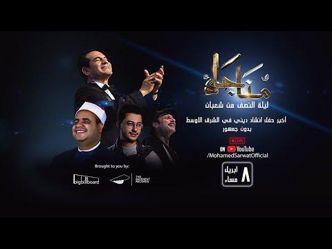 """شاهد البث المباشر لحفل محمد ثروت """"مناجاة"""""""