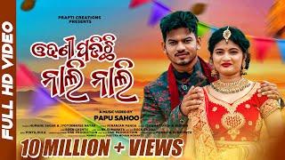 Odhanee Padichhi Nali Nali | Odia Dance Music Video | Humane Sagar, Jyotirmayee Nayak | Rupa & Pintu