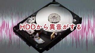 異音がするハードディスク・HDDの内側[パソコン修理・データ復旧PC-Fixs]