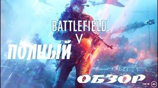 Battlefield 5 - обзор игры