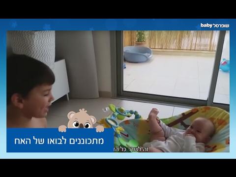 אח חדש במשפחה? הכל מא׳ עד ת׳ איך תכינו את הילד שלכם לבואו של האח