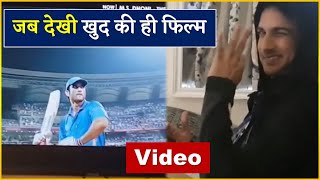 When Sushant Started Cheering After Seeing Himself In Dhoni's Avatar!! Viral Video