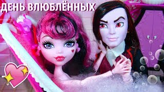 ВАМПИРСКИЙ РЕЛАКС 💕 Стоп Моушен и Обзор на Монстер Хай плейсеты