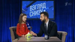 """""""Взгляд снизу"""" про любовь (17.02.17)"""