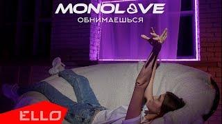 MONOLOVE - Обнимаешься / ПРЕМЬЕРА