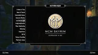 Skyrim Special Edition - Colorful Magic SE 1.26 SE 2 (253 ESP mods) part 1