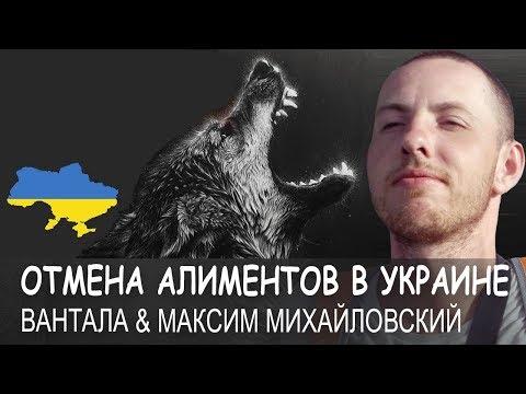 ОТМЕНА АЛИМЕНТОВ В УКРАИНЕ ✔ В гостях Вантала