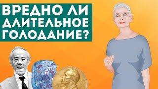 Вредно ли длительное голодание? Отвечает доктор Байкулова