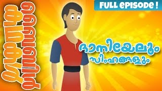 Daniel And The Lions (Malayalam)- Bible Stories For Kids! Episode 30