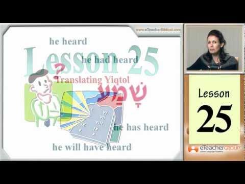 Learn Biblical Hebrew Online Free