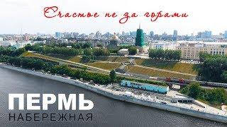Пермь | Набережная с высоты птичьего полета