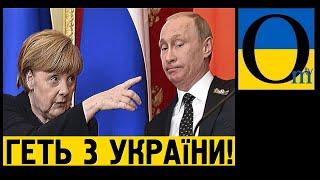"""Меркель врізала Путіну: """"Звільніть Донбас і Крим, а потім поговоримо про санкції"""""""
