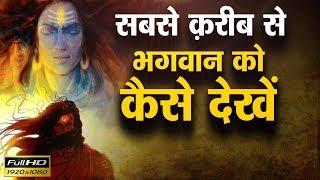 सबसे क़रीब से भगवान को कैसे देखें Goswami Sri Pundrik Ji Maharaj HD