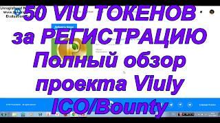 50 VIULY за РЕГИСТРАЦИЮ. Полный обзор. ICO/Bounty.