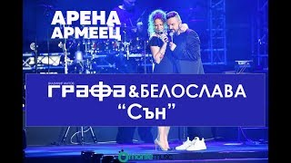 Grafa & Beloslava - Sun (Dream) - Live at Arena Armeec 2017