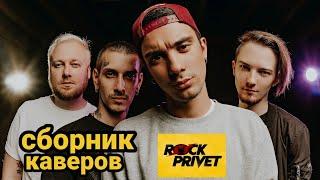 ROCK PRIVET Сборник лучших каверов!