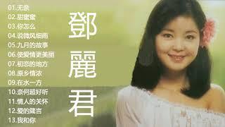 鄧麗君永恒鄧麗君柔情經典 (CD3)《无奈+甜蜜蜜+甜蜜蜜+小城故事+月亮代表我的心+我只在乎你 》Teresa Teng Full Album