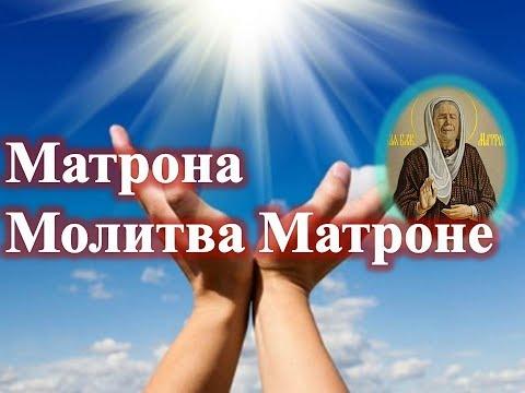 Матрона /  Молитва Матроне/Молитва Матроне Московской