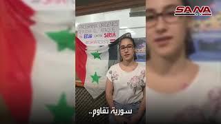 من الأرجنتين.. رسائل تضامن مع سورية ضد العدوان الأمريكي
