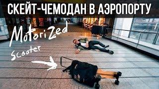 ЧЕМОДАН со встроенным скейтом - авария в аэропорту // Кейси Найстат
