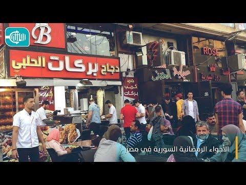 الأجواء الرمضانية السورية في مصر
