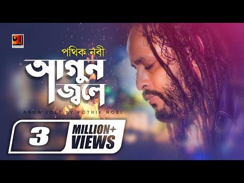New Bangla Song 2017   Agun Jole   by Pothik Nobi   Album Saatronga Satjon   Official Art Track  downoad full Hd Video