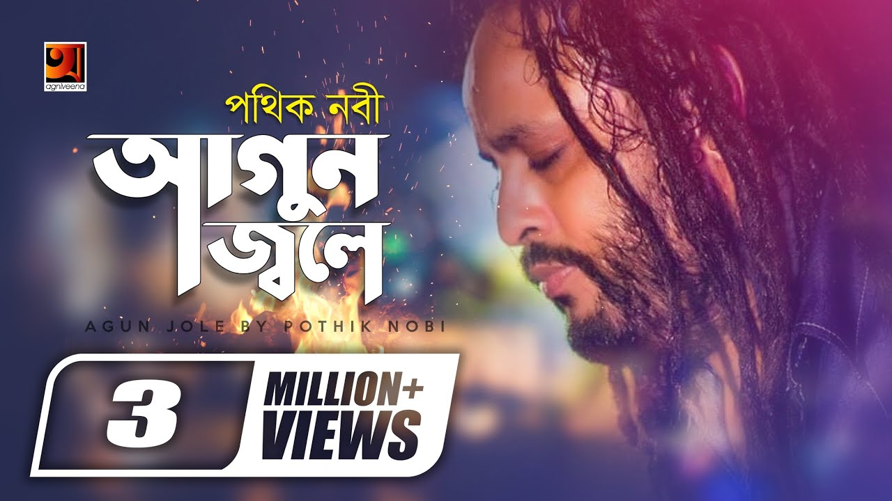 New Bangla Song 2017 | Agun Jole | by Pothik Nobi | Album Saatronga Satjon | Official Art Track  downoad full Hd Video