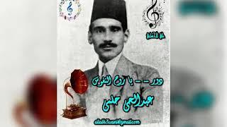 اغاني طرب MP3 عبدالحي حلمي /ياروح النفوس /علي الحساني تحميل MP3