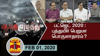 (01/02/2020) Ayutha Ezhuthu : Discussion on Budget 2020