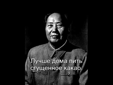 Как-то раз, цитаты Мао прочитав