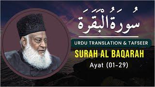 Bayan ul Quran HD - 006 - Sura Baqarah 1 - 29 (Dr. Israr Ahmad)