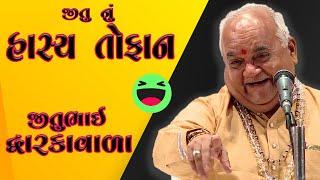 જીતુ નું હાસ્ય તોફાન || jitubhai dwarkawada jokes || gujarati comedy video by comedy king