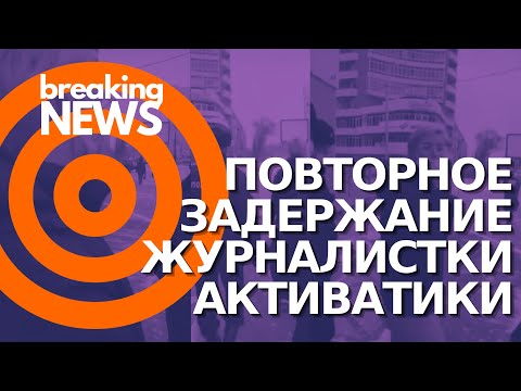Повторное задержание журналистки Активатики Екатерины Бияк