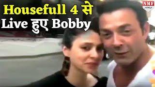 Housefull 4 के Set से Live हुए Bobby Deol, बोल डाली ऐसी बातें